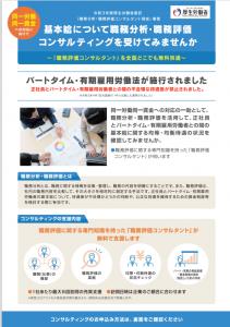 職務分析職務評価1
